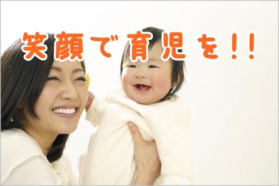 笑顔で育児を!!