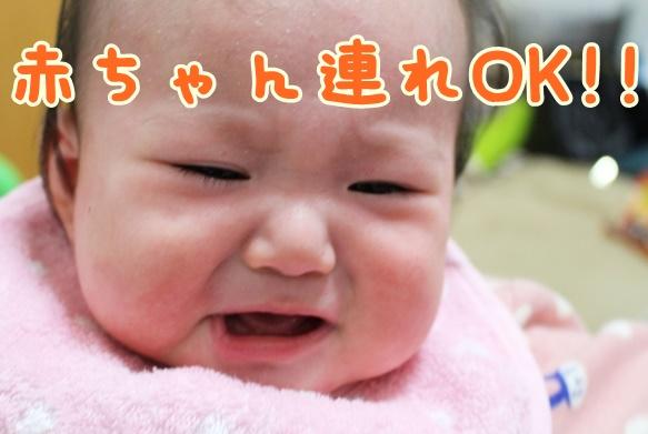 赤ちゃん連れOK!!