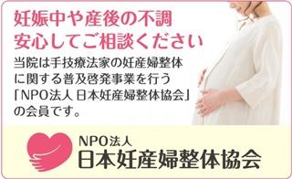 NPO法人日本妊産婦整体協会