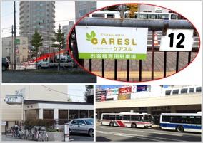 交通アクセス車・地下鉄・バス