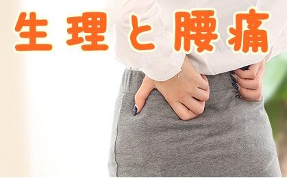 生理と腰痛