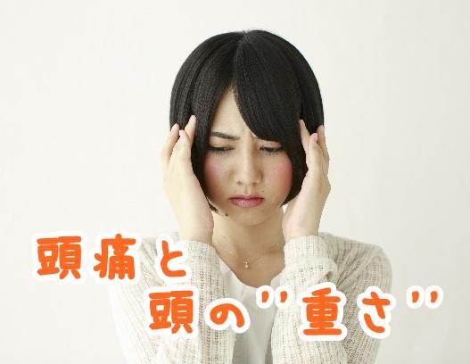 頭痛と頭の''重さ''