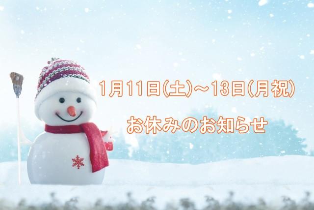 1月11日(土)~13日(月祝)お休みのお知らせ