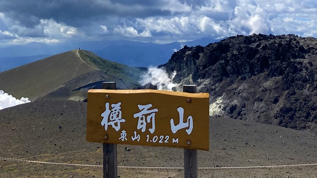 樽前山東山登頂