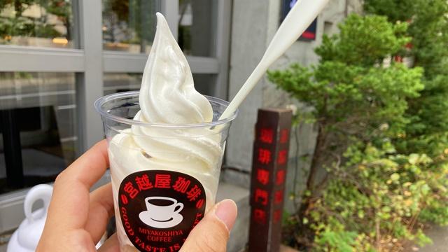 宮越屋珈琲ソフトクリーム